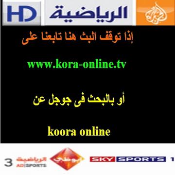 kora online tv