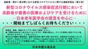 高齢者・障がい者分野における新型コロナウイルスに関する連続学習会「第6回 新型コロナウイルス感染症流行期において高齢者が最善の医療およびケアを受けるために―日本老年医学会の提言を中心に」7/13開催
